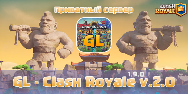 GL Clash Royale v.2.0 v.1.9.0 Private Server